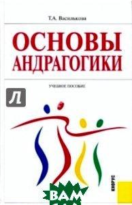 Основы андрагогики  Т. А. Василькова  купить
