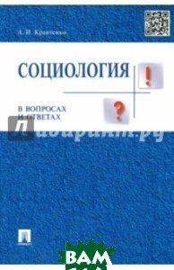 Социология в вопросах и ответах  А. И. Кравченко купить