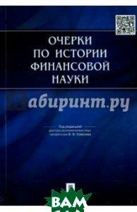 Очерки по истории финансовой науки  Ковалев В.В. купить