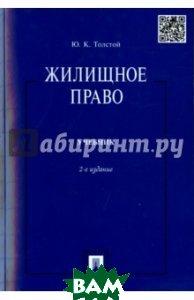 Жилищное право. Учебник. 2-е изд., перераб. и доп  Толстой Ю.К.  купить