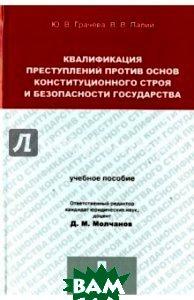 Квалификация преступлений против основ конституционного строя и безопасности государства. Учебное пособие