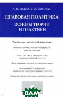 Правовая политика. Основы теории и практики. Учебно-методический комплекс Проспект