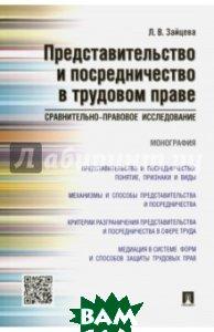 Представительство и посредничество в трудовом праве. Сравнительно-правовое исследование. Монография