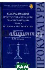 Координация прокуратурной деятельности правоохранительных органов по борьбе с преступностью