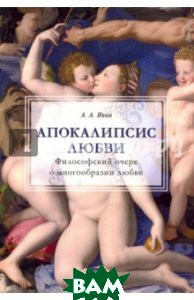 Апокалипсис любви. Философский очерк о многообразии любви Проспект
