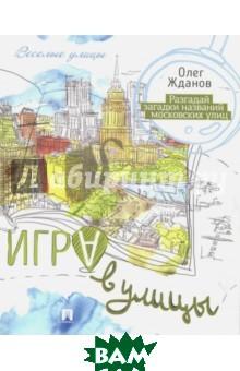 Игра в улицы. Разгадай загадки названий московских улиц