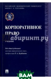 Корпоративное право. Учебник