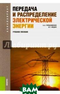 Передача и распределение электрической энергии. Учебное пособие для бакалавриата