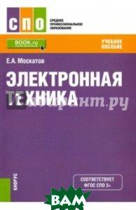 Электронная техника (СПО). Учебное пособие