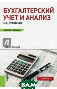 Бухгалтерский учет и анализ (конспект лекций). Учебное пособие