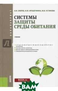 Системы защиты среды обитания (для бакалавров). Учебник
