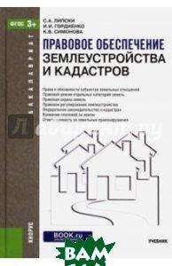 Правовое обеспечение землеустройства и кадастров (для бакалавров). Учебник для ВУЗов