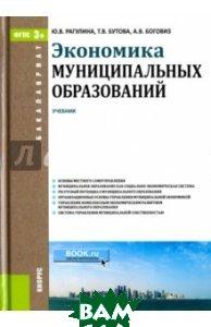 Экономика муниципальных образований. Учебник для бакалавров