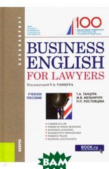 Business English for Lawyers. Учебное пособие