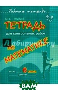 Тетрадь для контрольных работ по математике. 6 класс