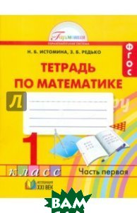 Тетрадь по математике1кл.ч1(ФГОС)  Истомина Н.Б. купить