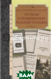 Рассказы о прижизненных изданиях Пушкина