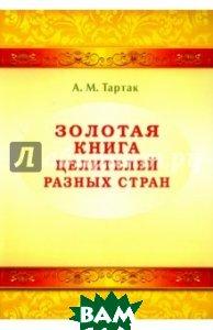 Тартак Алла Михайловна / Золотая книга целителей разных стран