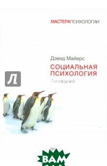 Социальная психология 7-е издание  Д. Майерс купить