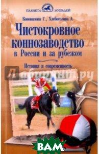 Чистокровное коннозаводство в России и за рубежом. История и современность