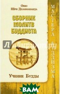 Купить Сборник Молитв Буддиста. Учение Будды