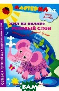 Жил на поляне розовый слон. Аппликация из цветной бумаги