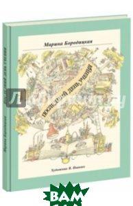 Последний день учения  Бородицкая Марина Яковлевна купить