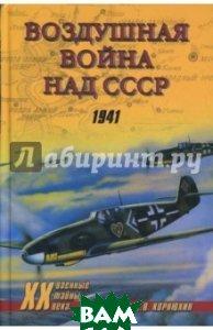 Воздушная война над СССР. 1941  Г. В. Корнюхин  купить