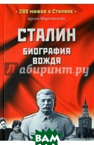 Сталин: биография вождя  Мартиросян А. Б. купить