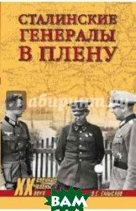 Сталинские генералы в плену  Смыслов Олег Сергеевич купить