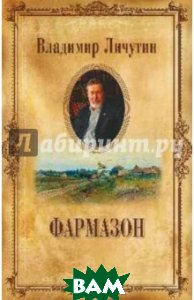 Владимир Личутин. Собрание сочинений в 12 томах. Фармазон