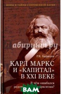 Карл Маркс и Капитал в XXI веке. В чем ошибался родоначальник марксизма?