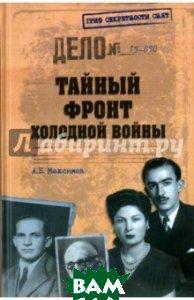 Тайный фронт холодной войны  Максимов Анатолий Борисович купить