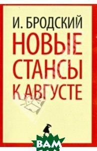 Новые стансы к Августе. Стихотворения