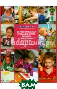 Детский сад по системе Монтессори. Образовательная среда для детей раннего и дошкольного возраста. Методическое пособие