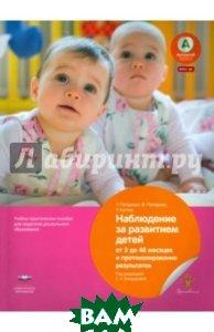 Наблюдение за развитием детей от трех месяцев до четырех лет и протоколирование результатов