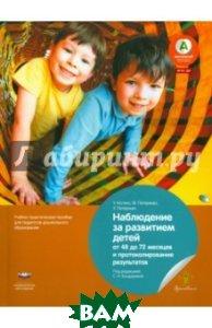 Наблюдение за развитием детей от 48 до 72 месяцев и протоколирование результатов. ФГОС ДО
