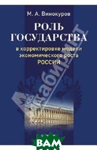Роль государства в корректировке модели экономического роста России