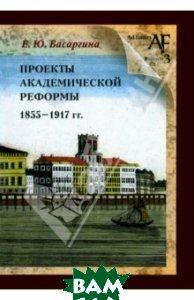 Проекты академической реформы 1855 - 1917 гг.