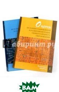 Очерки истории становления и развития методик общего среднего образования. В 2-х томах