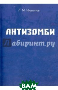 Антизомби