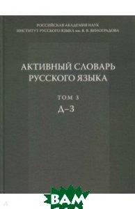 Активный словарь русского языка. Том 3. Д-З