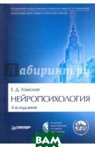 Нейропсихология: 4-е издание   Хомская Е. Д. купить