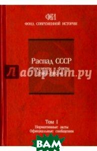 Распад СССР. Документы и факты (1986 1992). Том 2. Архивные документы и материалы