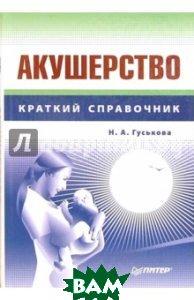 Акушерство. Справочник  Гуськова Наталия Александровна купить