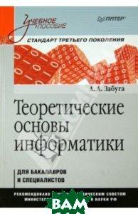 Теоретические основы информатики. Учебное пособие. Стандарт третьего поколения
