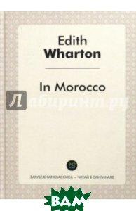 In Morocco =В Морокко