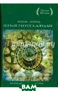 Помнят многое календари  Резник Леонид Яковлевич купить