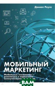Мобильный маркетинг. Мобильные технологии - революция в маркетинге, коммуникациях и рекламе