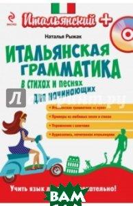 Итальянская грамматика в стихах и песнях для начинающих (+ CD-ROM)  Рыжак Наталья Александровна купить